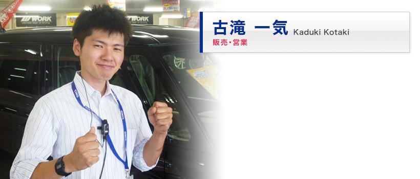 pageimg_staff_mobara_kotaki01