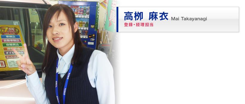 pageimg_staff_mobara_takayanagi01