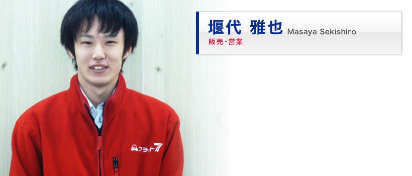 pageimg_staff_mobara_sekishiro01